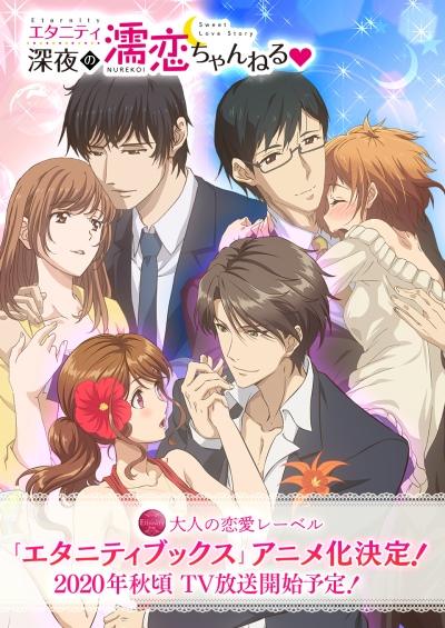 Eternity Shinya no Nurekoi Channel ♡ 2