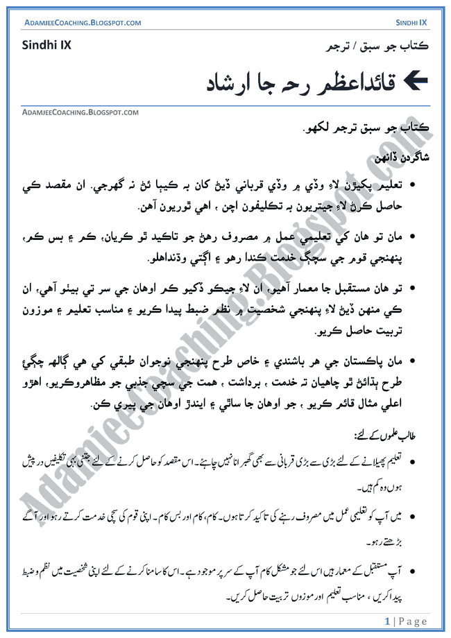 Urdu essay on quaid e azam