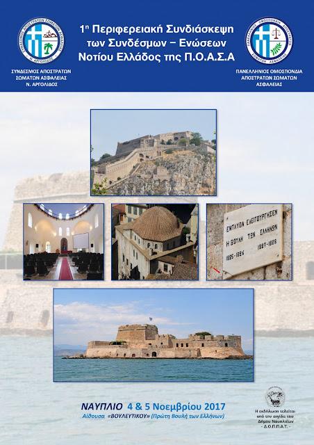 1η Περιφερειακή Συνδιάσκεψη των Συνδέσμων – Ενώσεων Νοτίου Ελλάδος της Π.Ο.Α.Σ.Α στο Ναύπλιο (πρόγραμμα)