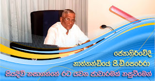 Astrologer Nattandiye P.D. Perera committed suicide for having got entangled in foreign employment racket