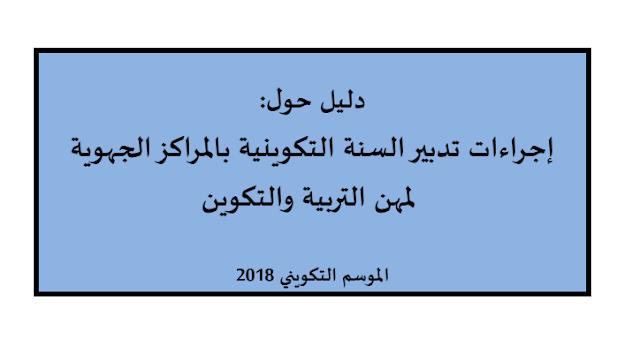 دليل حول تدبير السنة التكوينية بالمراكز الجهوية 2018