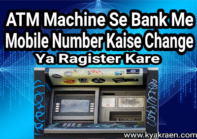 ATM machine se Bank me mobile number kaise Change ya Ragister kare puri jankari step by step hindi me