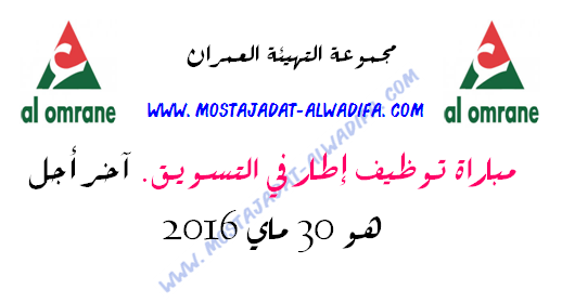مجموعة التهيئة العمران مباراة توظيف اطار في التسويق. آخر أجل هو 30 ماي 2016