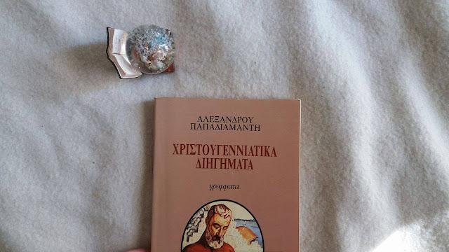 Χριστουγεννιάτικα διηγήματα Αλέξανδρος Παπαδιαμάντης