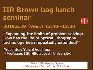 Brown bag lunch seminar 2019.5.29 Yaichi Aoshima