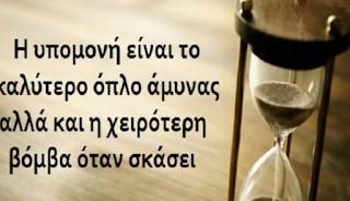 Η υπομονή είναι αρετή, αλλά δεν είναι ούτε δεδομένη, ούτε ανεξάντλητη
