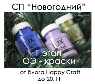 СП в Happy craft