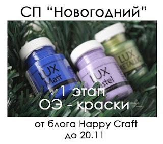 СП в Happy craft
