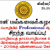 Diploma In Sinhala For Tamil Speakers In University of Kelaniya