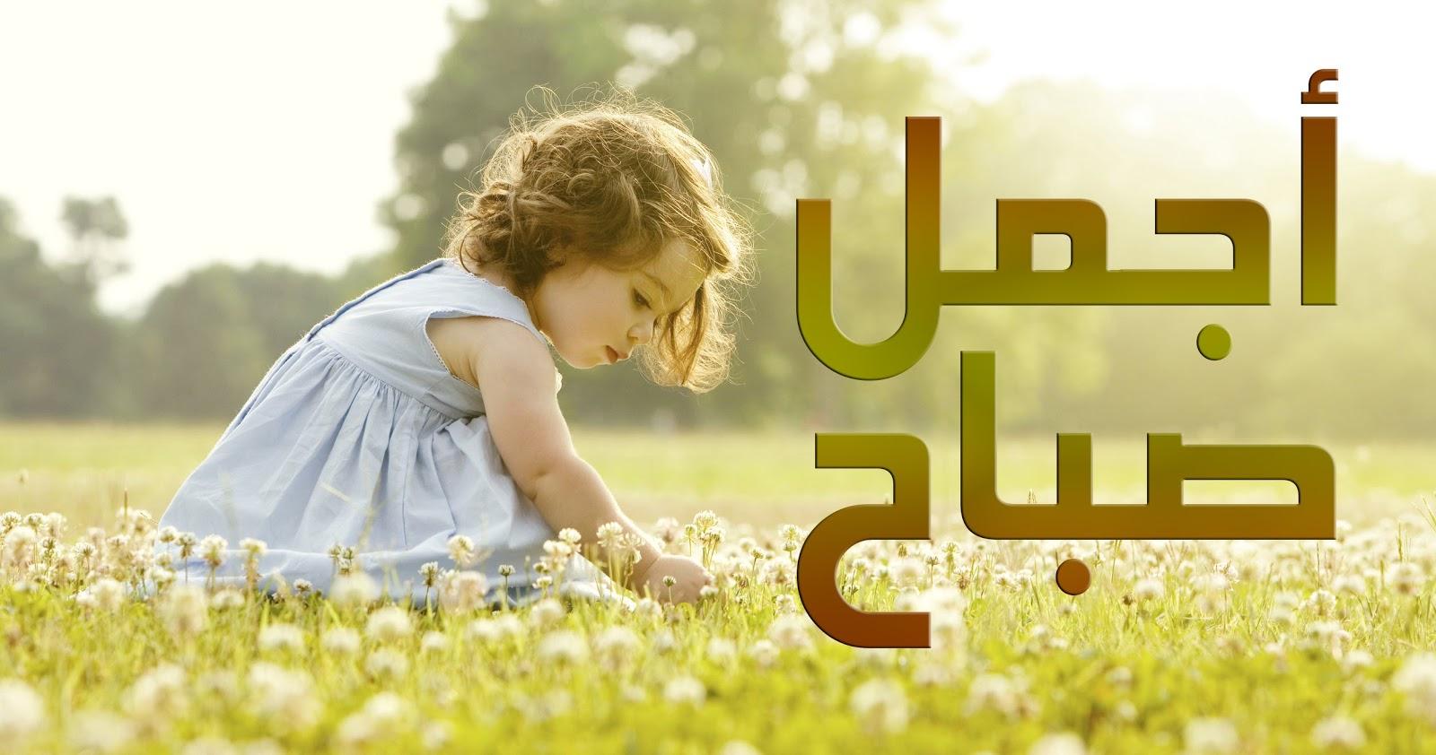 مسجات صباح الخير رسائل صباح الخير 100 رسالة صباحية
