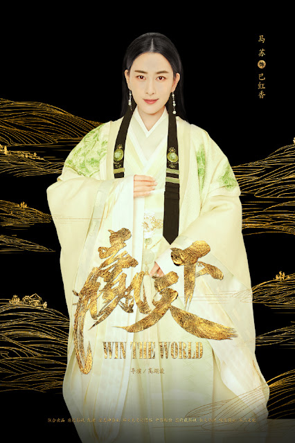 Ma Su Win the World