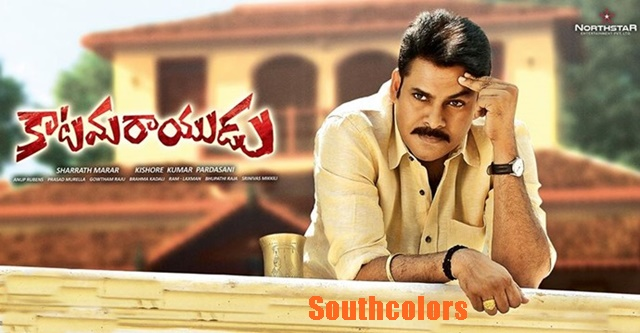Katamarayudu Movie Censor Review