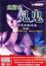 Watch Poor Ghost (2004) Online