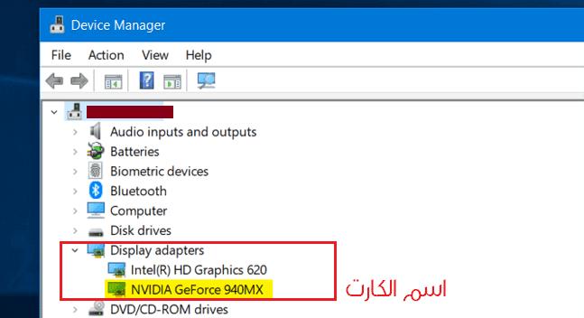 فتح Device Manager لمعرفة اسم كرت الشاشة