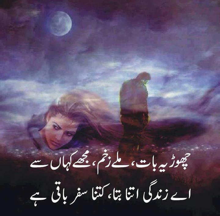 urdu romantic shayari 4 line urdu sad poetry 4 line urdu sad shayari ...