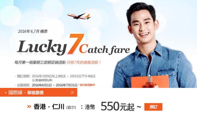 暑假早鳥! 濟州航空【Lucky 7】香港飛 首爾 單程機位 $550起,星期三(3月9日)早上9時開搶!