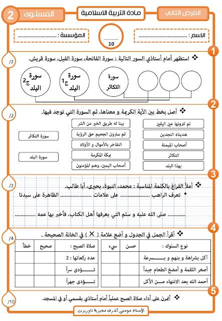 فرض رقم 2 الفرنسية للمستوى الثاني فرض المراقبة المستمرة التربية الاسلامية المستوى الثاني