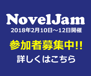 NovelJam公式サイト
