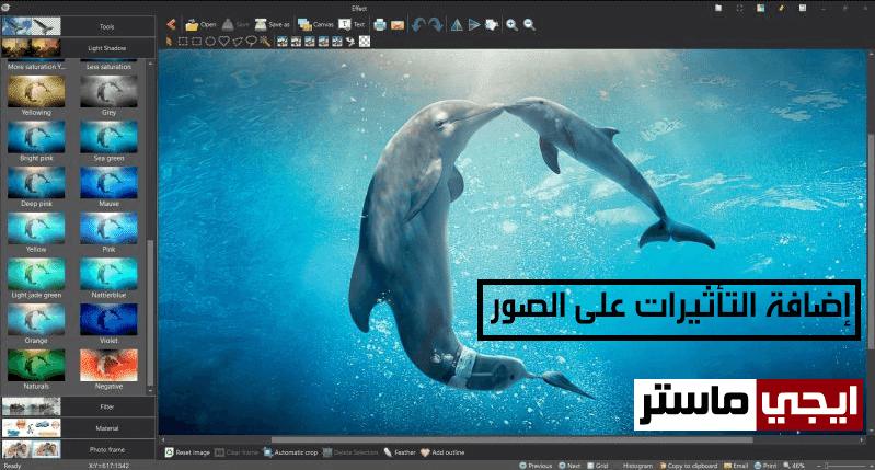برنامج Picosmos Tools لاضافة التأثيرات على الصور