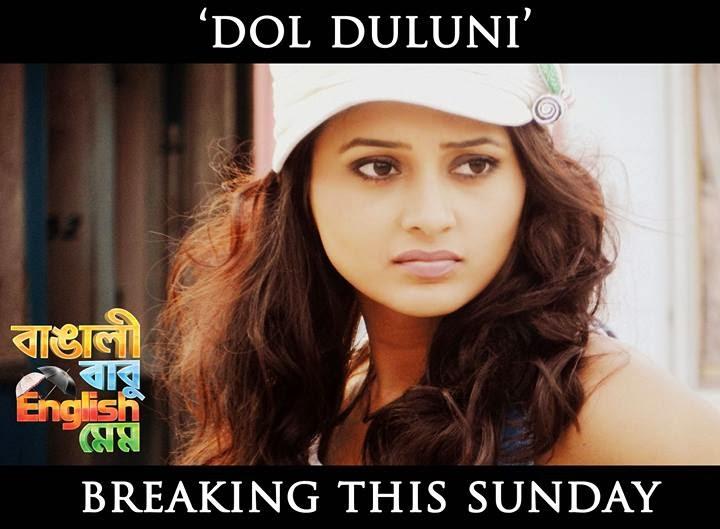 Dol Duluni Full Video Song Bangali Babu English Mem HD ...
