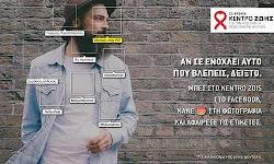 vgale-tin-etiketa-i-panelladiki-kampania-enimerosis-tou-kentrou-zois-gia-ton-hiv