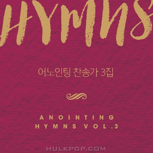 Anointing – 어노인팅 찬송가 3집