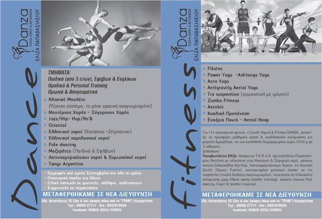 Σχολή χορού DANZA - Ελίζα Παπαβασιλείου (+ΒΙΝΤΕΟ)