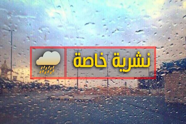 أمطار رعدية وتراجع في درجات الحرارة