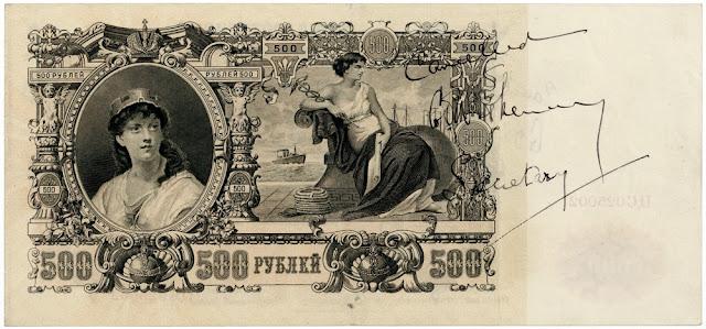 North Russia 500 Rubles banknote 1918