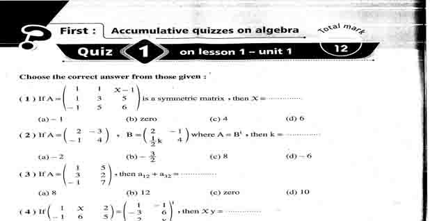 نموذج بوكليت امتحانات math للصف الاول الثانوى الترم الثانى 2020