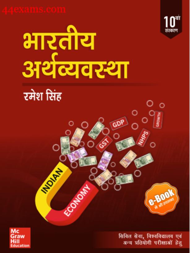 Indian-Economy-By-Ramesh-Singh-For-UPSC-Exam-Hindi-PDF-Book