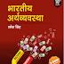 भारतीय अर्थव्यवस्था, रमेश सिंह द्वारा : यूपीएससी परीक्षा हेतु हिंदी पीडीऍफ़ बुक | Indian Economy By Ramesh Singh : For UPSC Exam Hindi PDF Book
