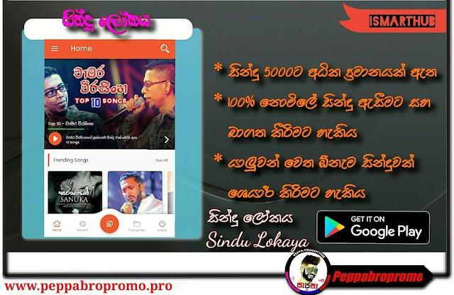 Sinhala Music App