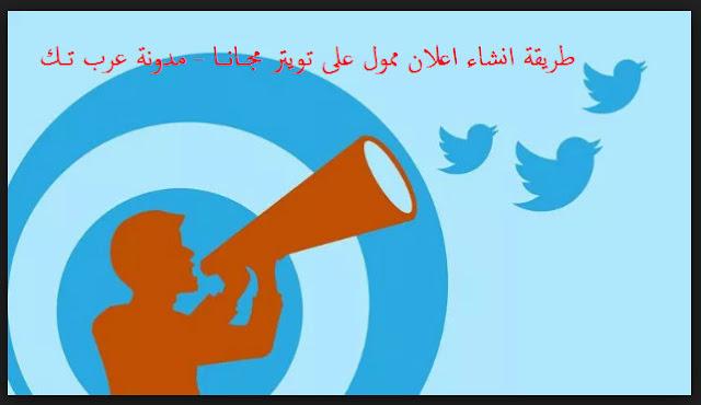 انشاء اعلان ممول على تويتر مجانا مع الخطوات كاملة بالشرح