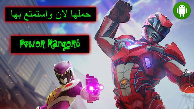 تحميل لعبة Power Rangers: Legacy Wars الخرافية متاحة للاندرويد
