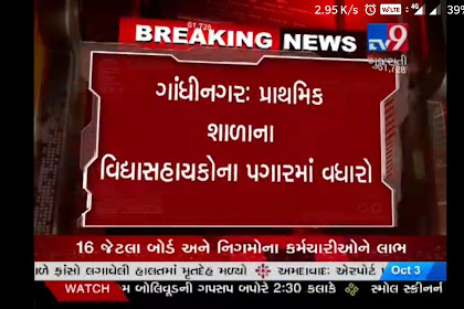 Vidhyasahayakona Pagar Vadharani Jaherat- Tv9 News & Official Notification by Gujarat Information Department 2017.