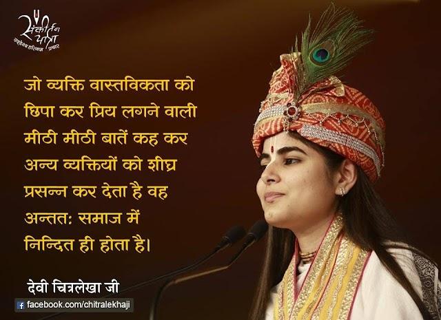Devi Chitralekhaji, Quotes : Llife - Love - Happiness