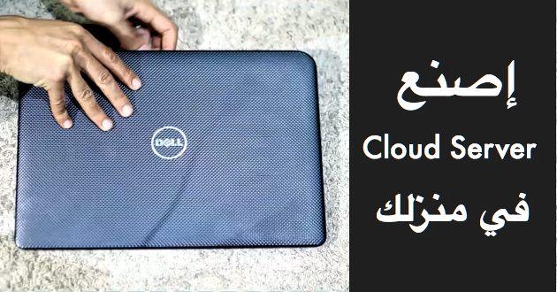 cloud%2Bserver.jpg
