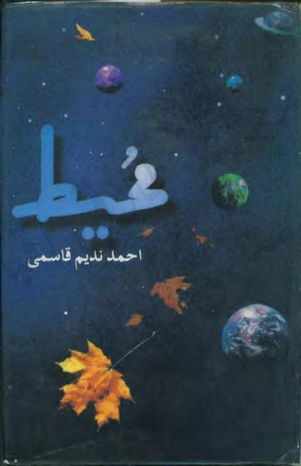 Muheet Urdu PDF Novel By Ahmad Nadeem Qasmi