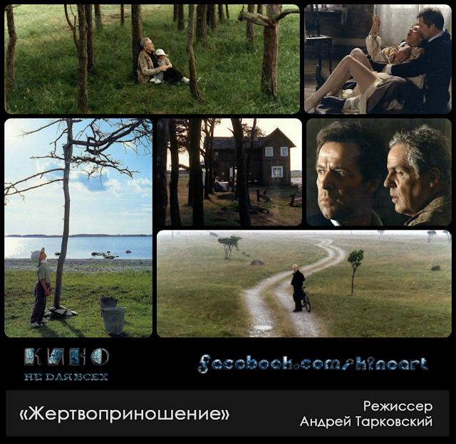 «Жертвоприношение», режиссёр Андрей Тарковский