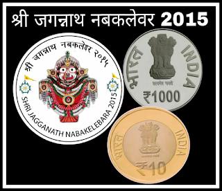 bhagwaan-jagannath-100-rupees-coin