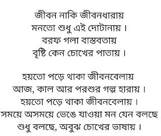 Kichu Chena Mukh Lyrics
