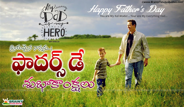 father and son hd wallpapers, happy fathers day quotes with hd wallpapers, fathers day wallpapers
