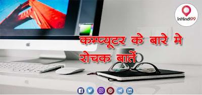 कंप्यूटर के बारे में  रोचक तथ्य  (Interesting Facts About Computer In Hindi)