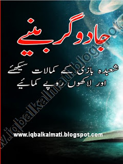 Free Easy Magic Tricks Book  in Urdu