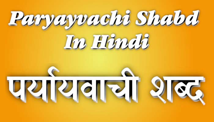 पर्यायवाची शब्द, समानार्थी शब्द (Paryayvachi Shabd in Hindi)
