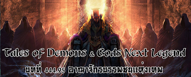 http://readtdg2.blogspot.com/2017/01/tales-of-demons-gods-next-legend-44495.html