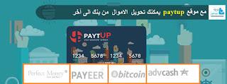 http://tafasile.blogspot.com/2017/01/paytup.html