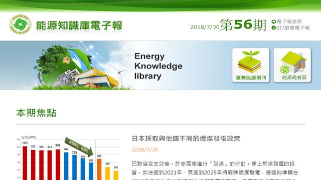 [第56期能源知識庫電子報 ] 本期焦點:日本採取與他國不同的燃煤發電政策