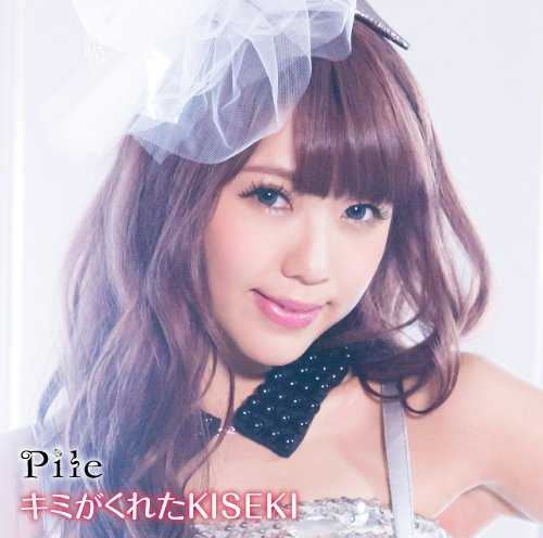 [Single] Pile – キミがくれたKISEKI (2015.04.22 /MP3/RAR)